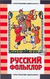 . - Русский фольклор обложка книги