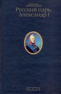 Русский царь: Александр I обложка книги