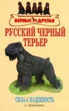 Чебыкина Л.И. - Русский черный терьер' обложка книги