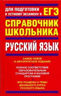 Панова Е.А. - ЕГЭ Русский язык. Справочное пособие обложка книги