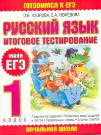 Узорова О.В. - Русский язык. Итоговое тестирование. 1 класс обложка книги