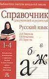 Русский язык в начальной школе. 1-4 обложка книги