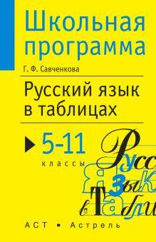 Савченкова Г.Ф. - Русский язык в таблицах. 5-11классы обложка книги