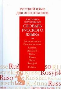 Ванников Ю.В. - Русский язык для иностранцев обложка книги