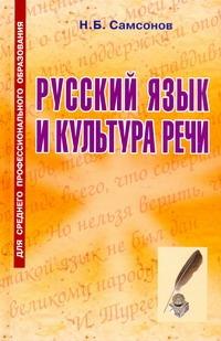 Самсонов Н.Б. - Русский язык и культура речи обложка книги