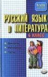 Русский язык и литература 6 класс