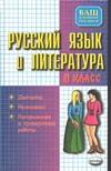Позднякова А.А. - Русский язык и литература. 8 класс обложка книги