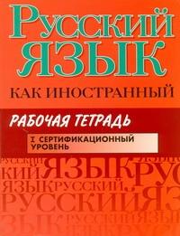 Царева Н.Ю. - Русский язык как иностранный. Рабочая тетрадь. I сертификационный уровень обложка книги