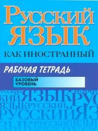 Царева Н.Ю. - Русский язык как иностранный. Рабочая тетрадь. Базовый уровень обложка книги