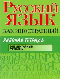 Царева Н.Ю. - Русский язык как иностранный. Рабочая тетрадь. Элементарный уровень_ обложка книги