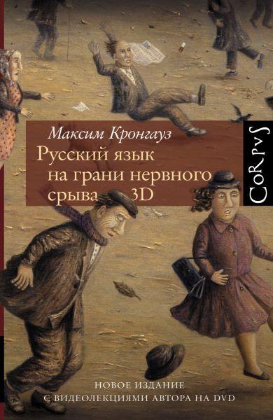 Русский язык на грани нервного срыва. 3D (+DVD-диск)