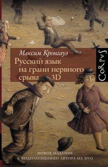 Кронгауз М.А. - Русский язык на грани нервного срыва. 3D (+DVD-диск) обложка книги