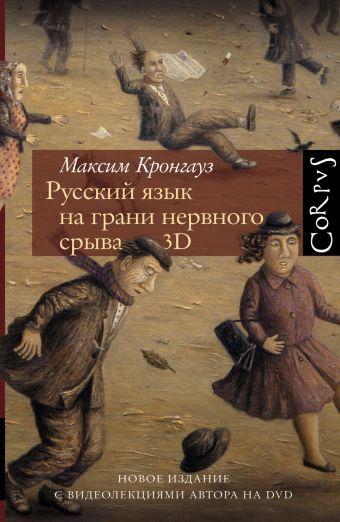 Русский язык на грани нервного срыва. 3D (+DVD-диск) Кронгауз М.А.