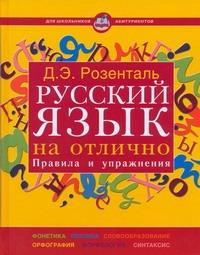 Розенталь Д. Э. - Русский язык на отлично. Правила и упражнения обложка книги