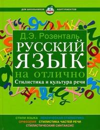 Розенталь Д. - Русский язык на отлично.Стилистика и культура речи обложка книги