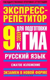 """ГИА Русский язык. 9 класс """"Сжатое изложение"""". Корчагина Е.В."""