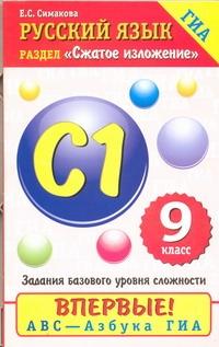 ГИА Русский язык. 9 класс. Сжатое изложение обложка книги