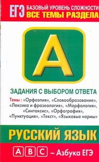 ЕГЭ Русский язык. Задания с выбором ответа. Часть А обложка книги