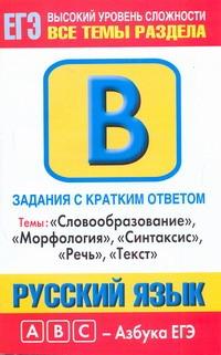 ЕГЭ Русский язык. Задания с кратким ответом. Часть В обложка книги