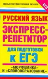 ЕГЭ Русский язык. Морфемика и Словообразование. обложка книги