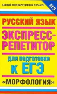 ЕГЭ Русский язык. Морфология обложка книги