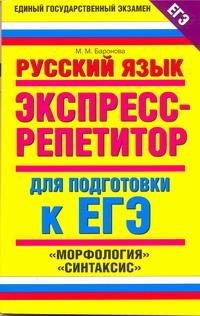 ЕГЭ Русский язык. Морфология. Синтаксис обложка книги
