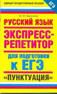 ЕГЭ Русский язык. Пунктуация. Экспресс-репетитор для подготовки к ЕГЭ обложка книги