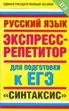 ЕГЭ Русский язык. Синтаксис обложка книги