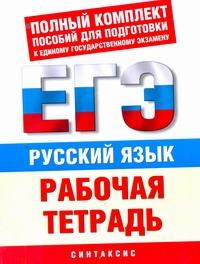 ЕГЭ Русский язык. Синтаксис. Рабочая тетрадь для подготовки к ЕГЭ обложка книги