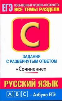 ЕГЭ Русский язык. Сочинение. Задания с развернутым ответом обложка книги