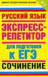 ЕГЭ Русский язык. Сочинение. Экспресс-репетитор для подготовки к ЕГЭ обложка книги