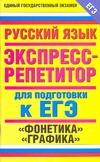 ЕГЭ Русский язык. Фонетика. Графика. Экспресс-репетитор для подготовки к ЕГЭ обложка книги