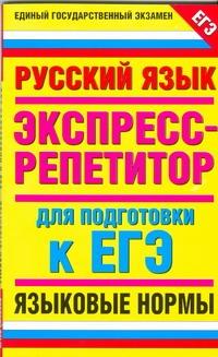 """ЕГЭ Русский язык. """"Языковые нормы"""""""