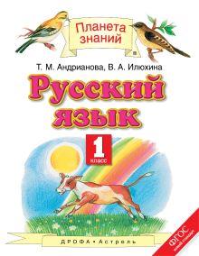Андрианова И.А. - Русский язык. 1 класс. Учебник обложка книги