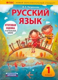 Патрикеева И.Е. - Русский язык. 1 класс. Итоговая оценка в начальной школе. Комплект обложка книги