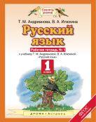Русский язык. 1 класс. Рабочая тетрадь № 1