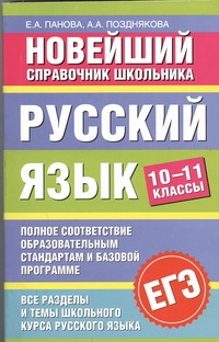 Панова Е.А. - ЕГЭ Русский язык. 10-11 классы обложка книги