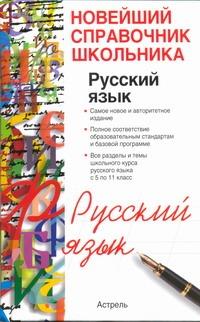 Панова Е.А. - Русский язык. 10 - 11 классы обложка книги