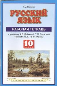 Пахнова Т.М. - Русский язык. 10 класс. Рабочая тетрадь обложка книги