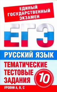 ЕГЭ Русский язык. 10 класс. Тематические тестовые задания для подготовки к ГИА Мамонова С.Г.