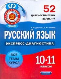 Девятова Н.М. - ЕГЭ Русский язык. 10-11 классы. 52 диагностических варианта обложка книги