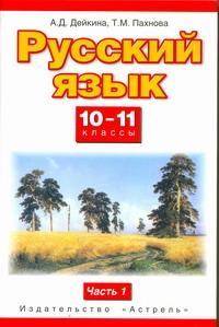 Русский язык. 10–11 классы. Учебник. Часть 1 ( Дейкина А.Д., Пахнова Т.М.  )