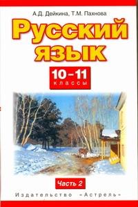 Русский язык. 10–11 классы. Учебник. Часть 2 Дейкина А.Д., Пахнова Т.М.