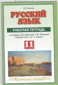 Пахнова Т.М. - Русский язык. 11 класс. Рабочая тетрадь обложка книги