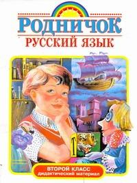 Зеленина Л.М. - Русский язык. 2 класс обложка книги