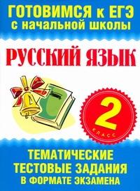 Нянковская Н.Н. - Русский язык. 2 класс. Тематические тестовые задания в формате экзамена обложка книги