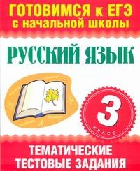 Нянковская Н.Н. - Русский язык. 3 класс. Тематические тестовые задания в формате экзамена обложка книги