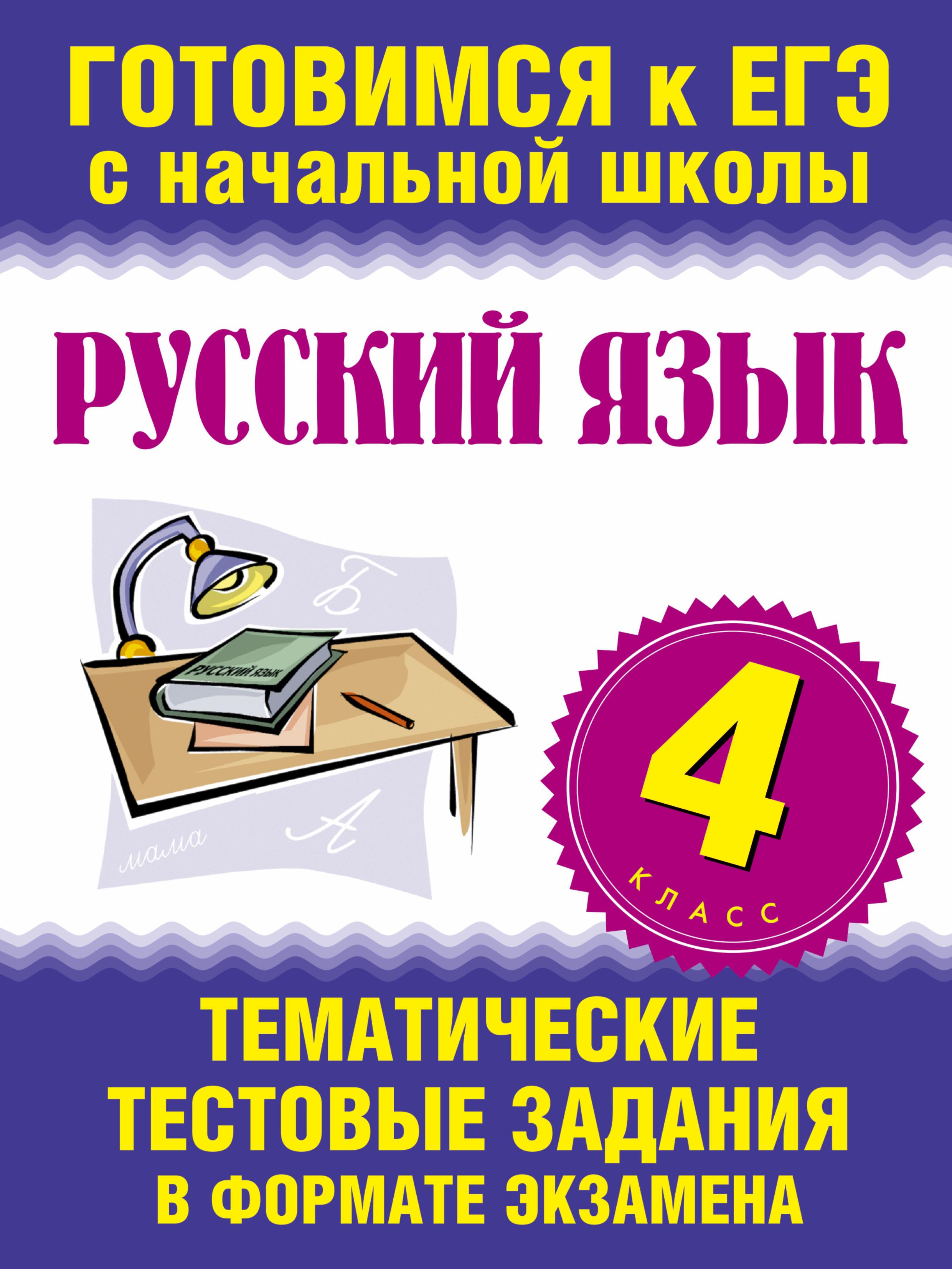 Русский язык. 4 класс. Тематические тестовые задания в формате экзамена ( Нянковская Н.Н.  )