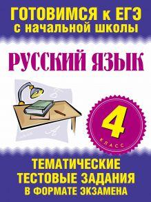 Русский язык. 4 класс. Тематические тестовые задания в формате экзамена
