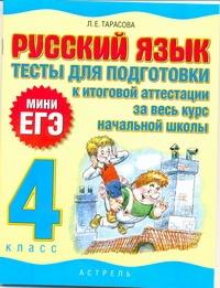 Тарасова Л.Е. - Русский язык. Тесты для подготовки к итоговой атте обложка книги